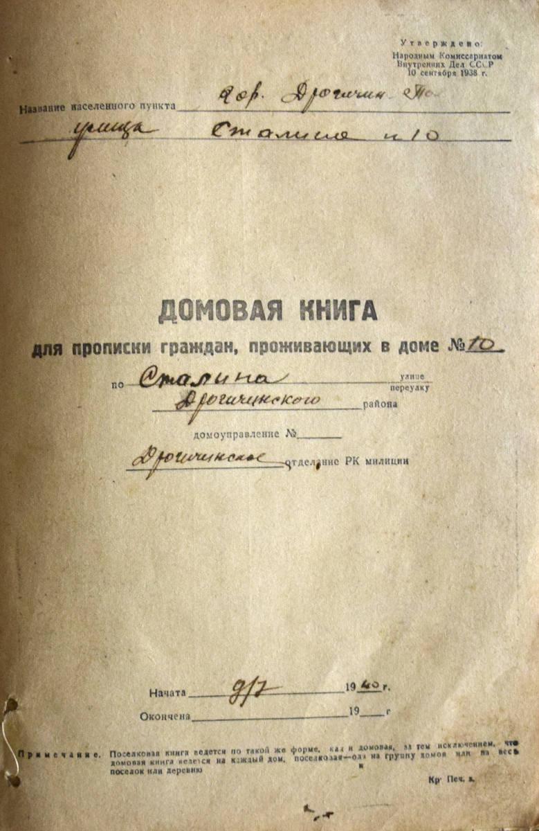 """""""Domowaja kniga"""" podczas sowieckiej okupacji zastąpiła """"Domową księgę meldunkową""""."""