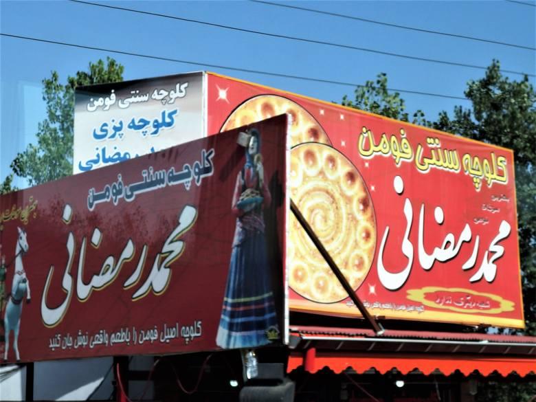 Nawet do Anzali dotarły wszechobecne reklamy...