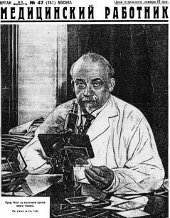 Okładka Medicinijskiego Rabotnika z 1927 roku, przedstawiająca profesora Vogta przy pracy nad mózgiem Lenina