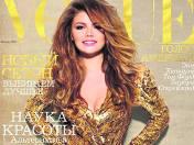 """Okładka """"Vogue'a"""""""
